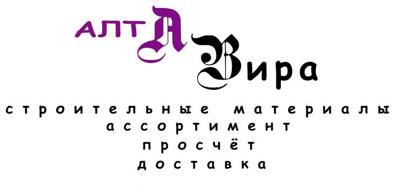 ООО АЛЬТА ВИРА