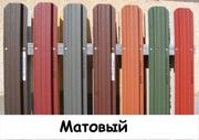 Штакетник металлический ширина 115мм (глянец,  матовый,  под дерево,  под камень). 32 цвета.
